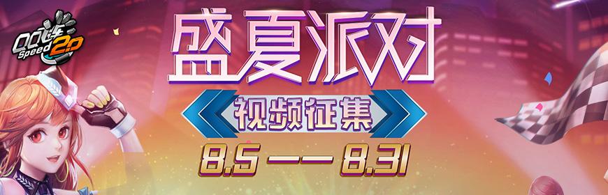 QQ飞车盛夏派对视频征集活动