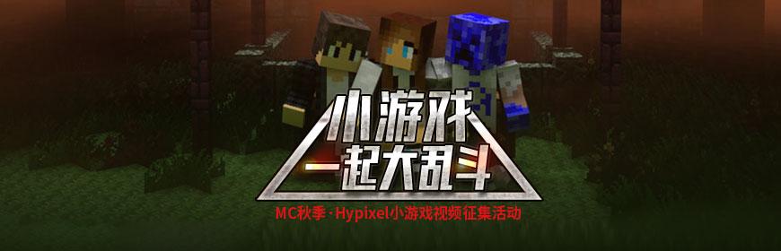 MC秋季Hypixel小游戏大乱斗