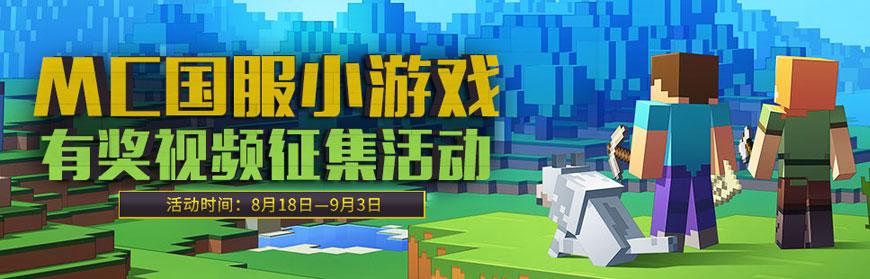 MC国服小游戏视频征集活动