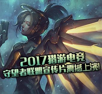 2017猎游电竞守望者联盟宣传片