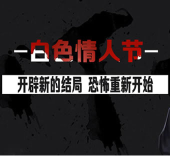韩国恐怖学校深夜逃生《白色.情人节 》