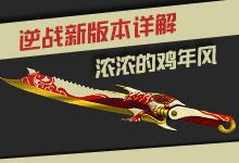 千寻大讲堂:爆料新年版本体验服详解