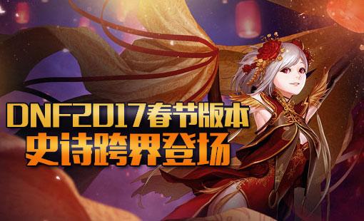 DNF2017春节版本 史诗跨界登场