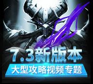 LOL7.3新版全攻略