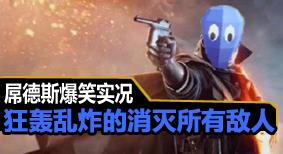 【屌德斯解说】 战地模拟器 狂轰乱炸
