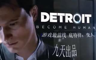 游戏最前线:《底特律:变人》