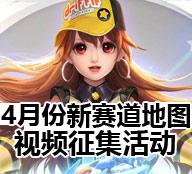 QQ飞车4月新图视频征集活动