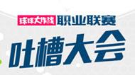 2017BPL吐槽大会 选手揭秘