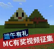 MC端午节有奖视频征集活动