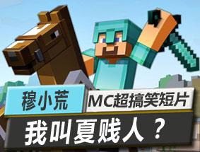 MC超搞笑短片《我叫夏建仁》