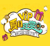 爱拍VIP夏日狂赏曲