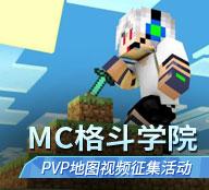 【MC格斗学院】视频征集活动