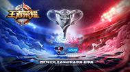 2017年KPL秋季赛开赛序章
