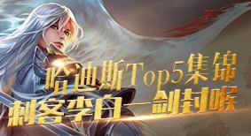 【王者荣耀】哈迪斯top5