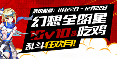 """《幻想全明星》10V10&""""吃鸡""""乱斗狂欢月"""
