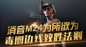 消音M24助阵毒圈取胜