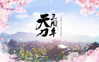 【天涯明月刀】东海移花定档7.1 醉心天涯相约相见