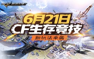 穿越火线 火线新征程 6月21日 空岛生存登场!