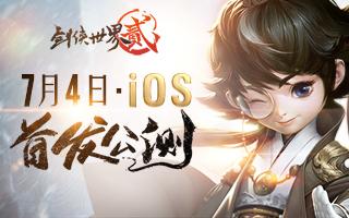 《剑侠世界2》手游IOS公测定档7.4