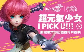 《龙之谷》元气少女唤术师出道宣传CG!