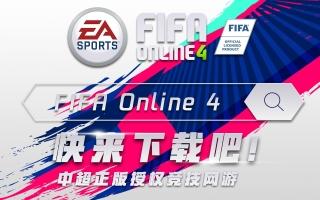 来FIFA Online 4 夺中超冠军